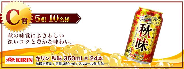秋季限定 キリン秋味 350ml x 24本