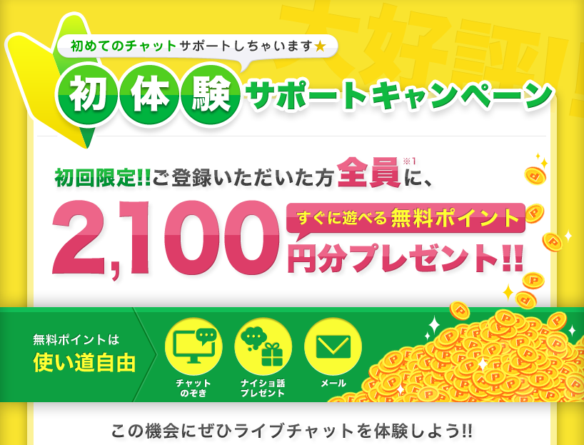 初体験サポートキャンペーン 2100円分ポイントプレゼント