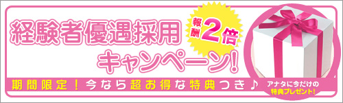 【期間限定】経験者様優遇採用キャンペーン!