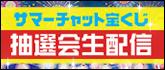 サマーチャット宝くじ2020 抽選会生配信