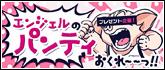 エンジェルのパンティおくれ~~っ!!企画☆
