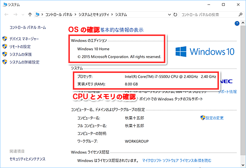 windows 10 スペック調査ステップ2