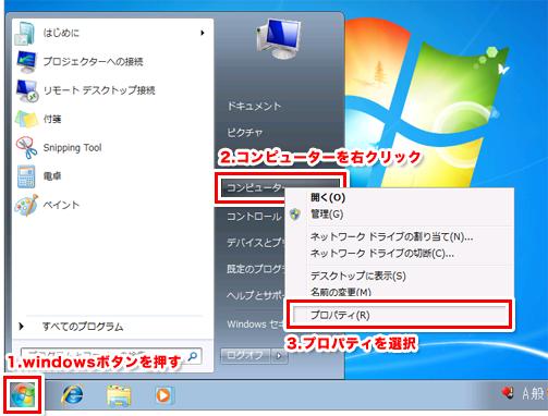 windows 7 スペック調査ステップ1
