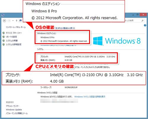 windows 8 スペック調査ステップ3