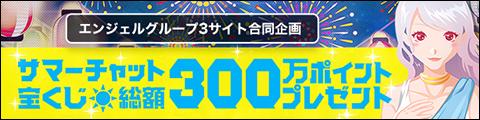 サマーチャット宝くじ2020
