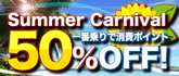 Summer Carnival 消費ポイント50%OFF!