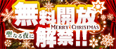 Merry Christmas 聖なる夜に無料開放解禁!