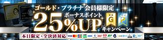 ゴールド・プラチナ会員様限定!!25%ボーナスUPキャンペーン