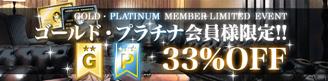 ゴールド・プラチナ会員様限定 33%OFF!!