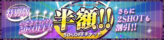 特別版!半額!!50%OFFイベント〜のぞき50%OFF!!〜