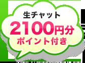ライブチャット2100円クーポン付き!