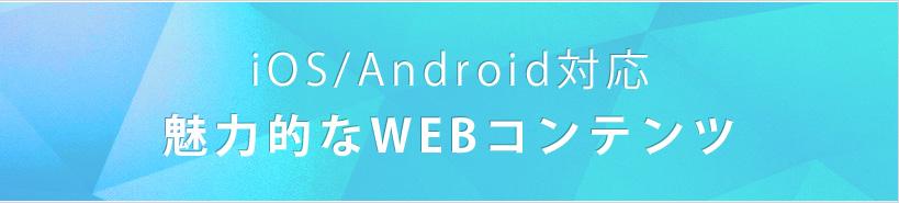 iPhone・iPad/Android対応WEBコンテンツも多数