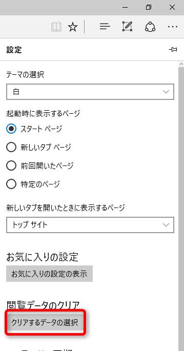 MicroSoft Edge のキャッシュ削除手順
