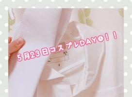 05/23のツイート画像