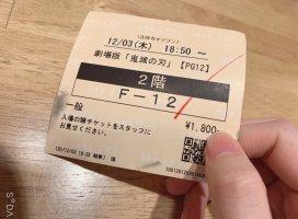 昨日だけど、やっと映画『鬼滅の刃・無限列車編』観に行けたー&…