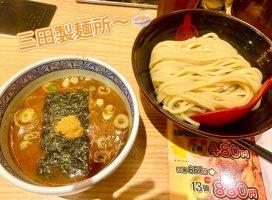 三田製麺所のつけ麺〜🍜「ご一緒に唐揚げもいかがですか…
