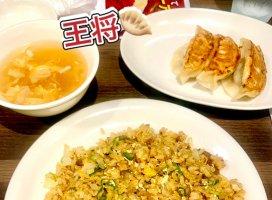 🥟餃子の王将〜🥟ここの炒飯と餃子がもえは大好…