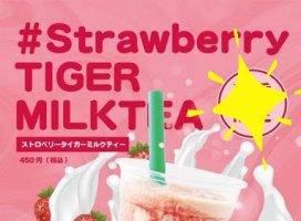 初めてのブルプル。いちごタイガーミルク美味しかった♡(…