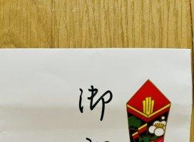 お世話になった会社さんに北海道お土産を持っていったら、営業…