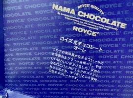 ギフトでロイズの生チョコ頂きましたっ(´∀`*)!おいしいいいい…