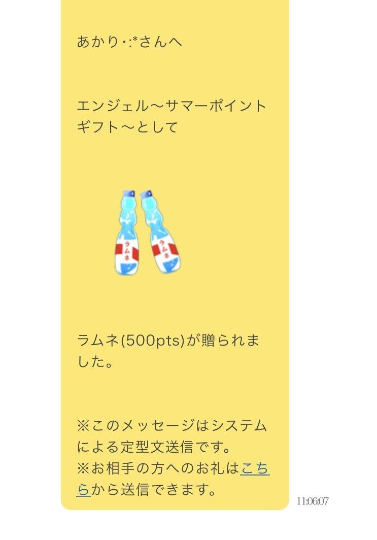 08/01のツイート画像