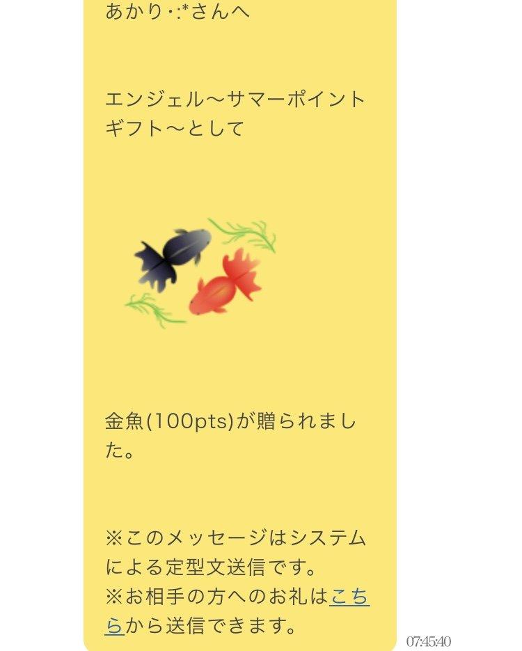 08/05のツイート画像