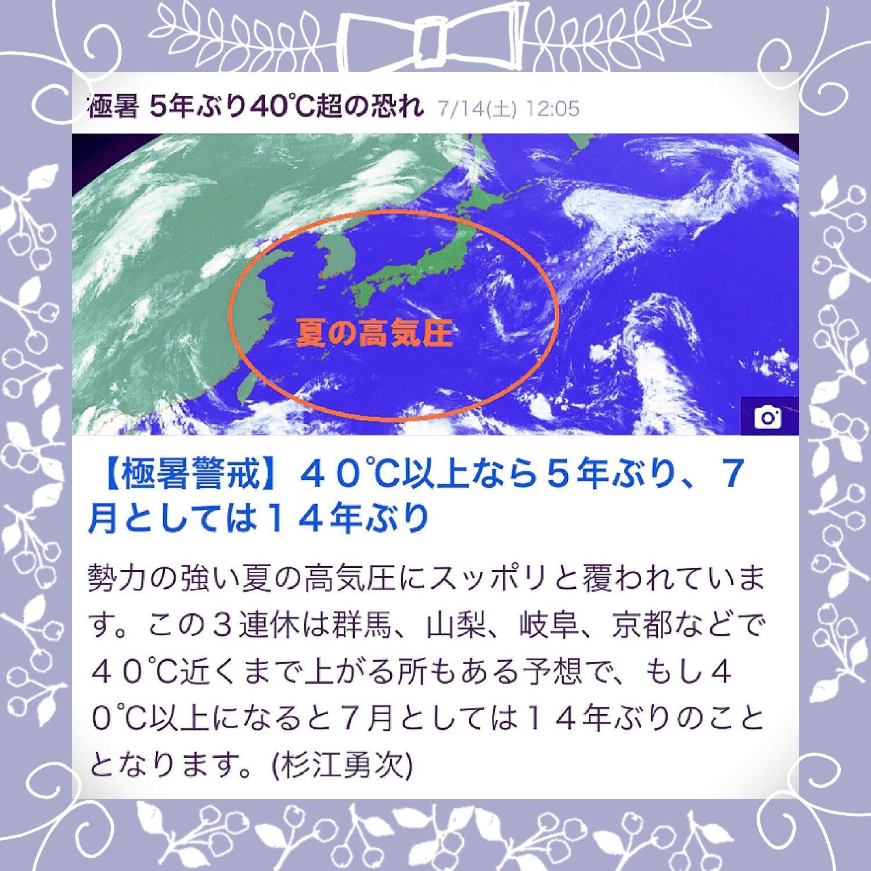 07/14のツイート画像