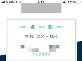 02/24のツイート画像