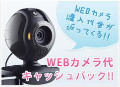 WEBカメラ代キャッシュバック実施中!!